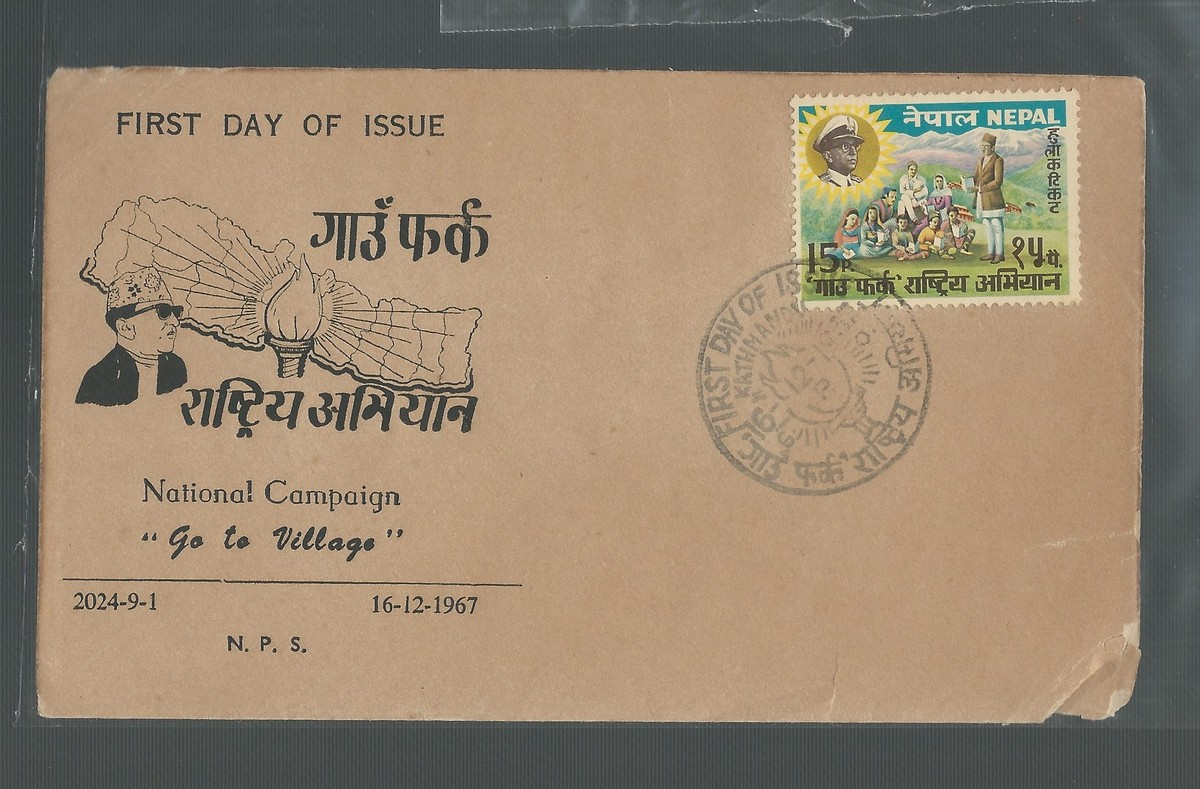 1968 Nepal Fdc Youth Festival First Day Cover Asia Nepal